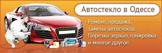 ремонт автостекол, ремонт стекла, ремонт стекла в Одессе